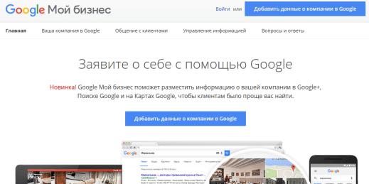 сайт в гугле создать