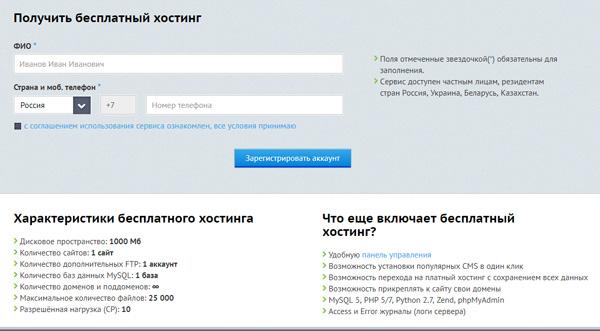 Как разместить сайт на бесплатный хостинг бесплатные хостинги с поддержками php mysql